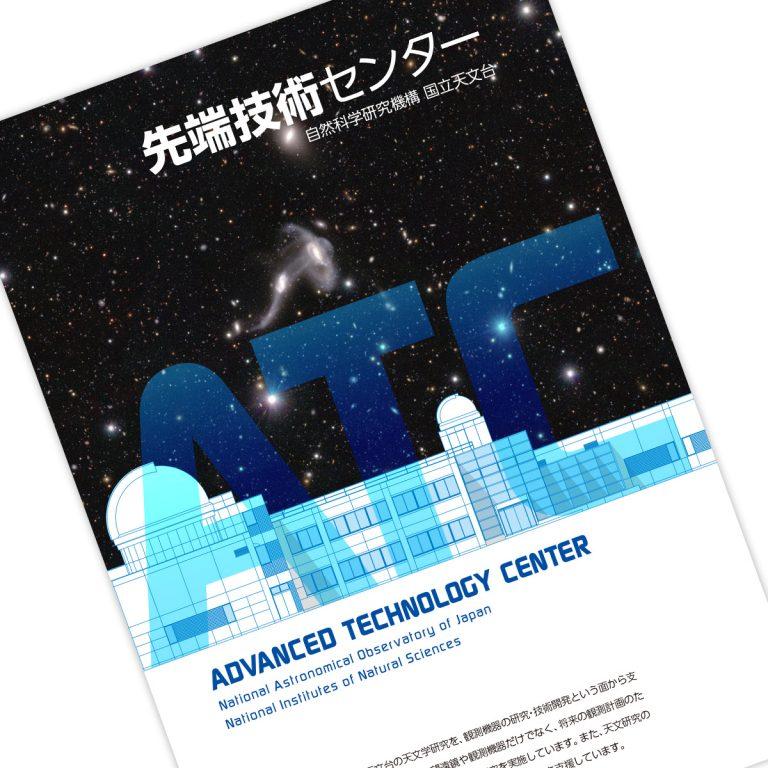 国立天文台 先端技術センター パンフレット